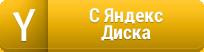 Яндекс диск ссылка